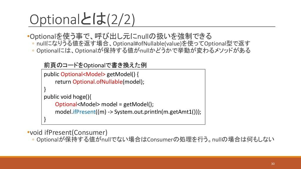 Optionalとは(2/2) •Optionalを使う事で、呼び出し元にnullの扱いを強制...