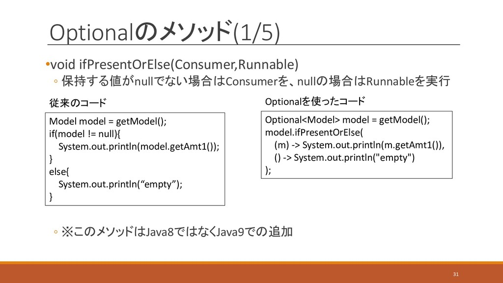 Optionalのメソッド(1/5) •void ifPresentOrElse(Consum...