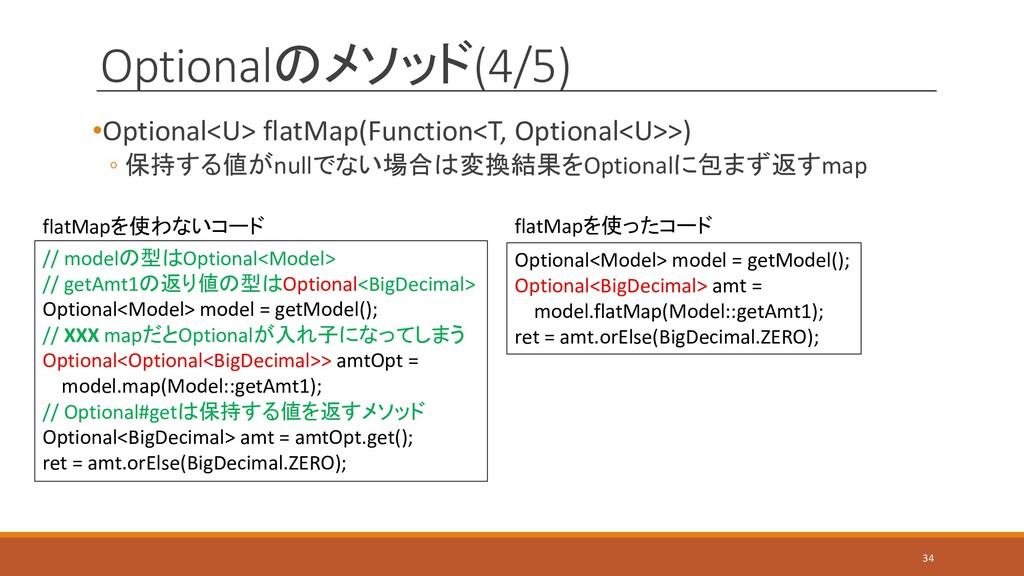 Optionalのメソッド(4/5) •Optional<U> flatMap(Functio...