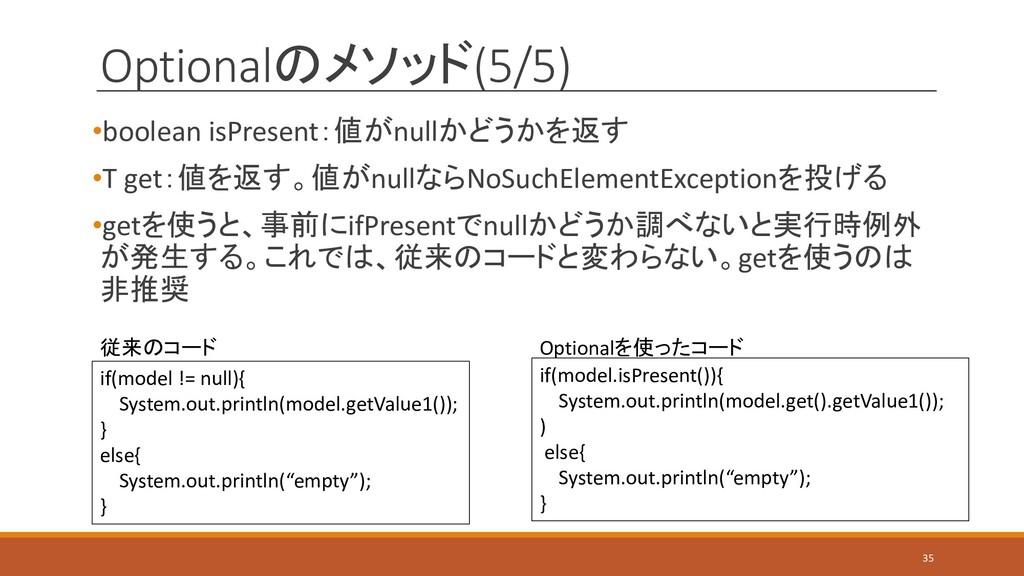 Optionalのメソッド(5/5) •boolean isPresent:値がnullかどう...