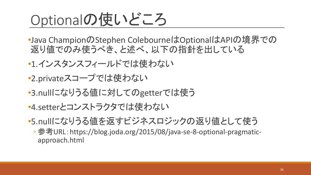 Optionalの使いどころ •Java ChampionのStephen Colebourn...