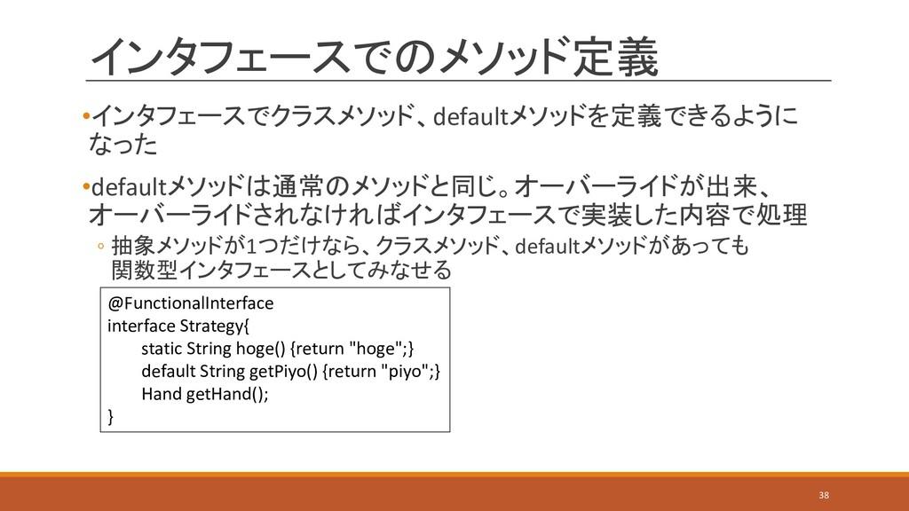 インタフェースでのメソッド定義 •インタフェースでクラスメソッド、defaultメソッドを定義...