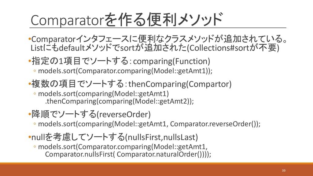 Comparatorを作る便利メソッド •Comparatorインタフェースに便利なクラスメソ...