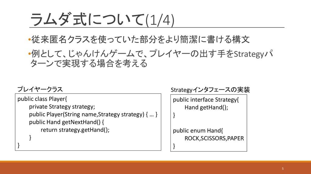 ラムダ式について(1/4) •従来匿名クラスを使っていた部分をより簡潔に書ける構文 •例として...