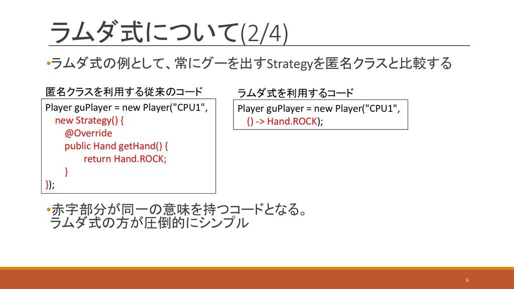 ラムダ式について(2/4) •ラムダ式の例として、常にグーを出すStrategyを匿名クラスと...