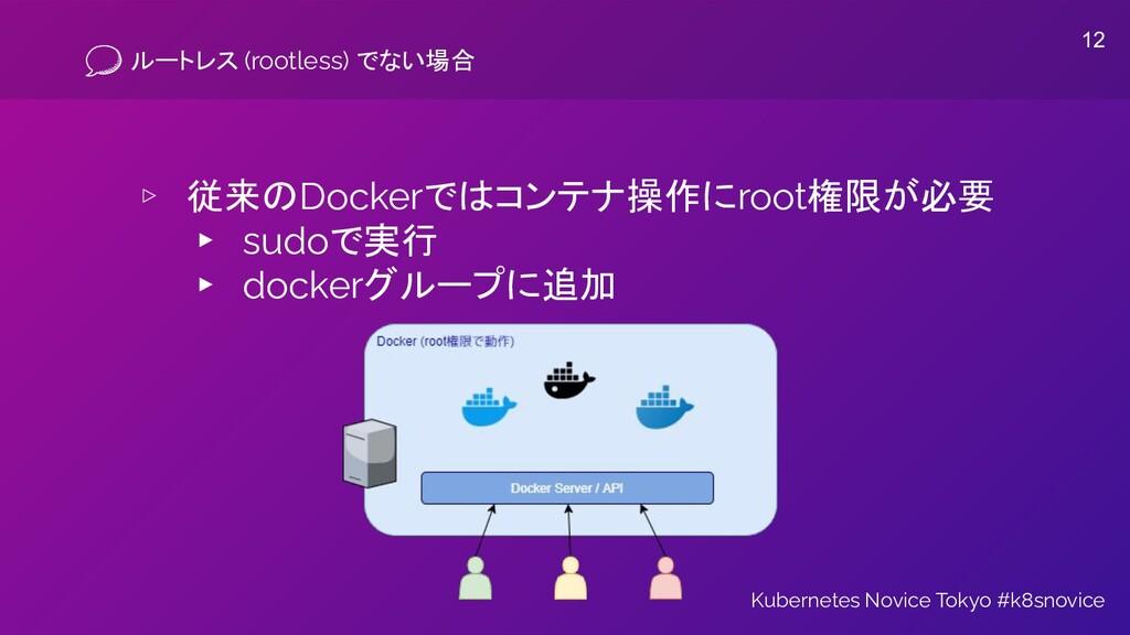 ルートレス (rootless) でない場合 ▹ 従来のDockerではコンテナ操作にroot...