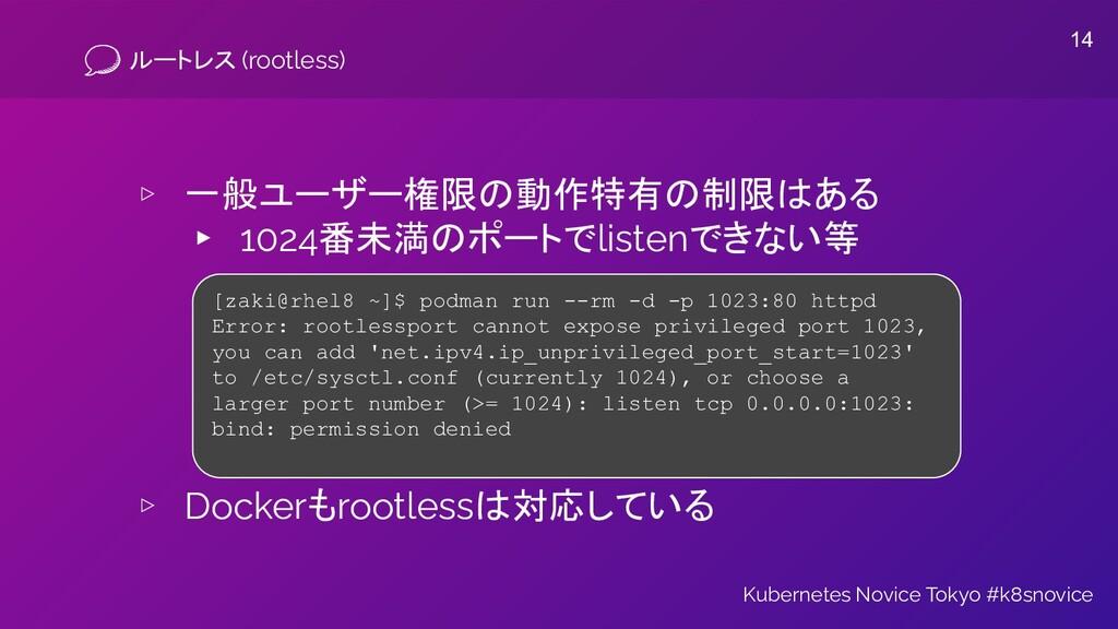 ルートレス (rootless) ▹ 一般ユーザー権限の動作特有の制限はある ▸ 1024番未...