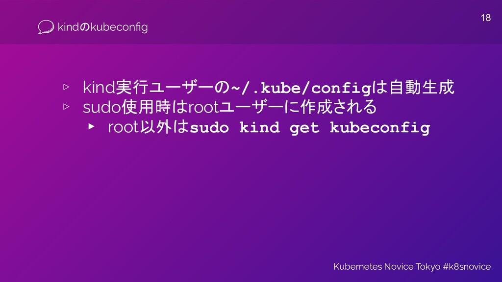 kindのkubeconfig ▹ kind実行ユーザーの~/.kube/configは自動生成...