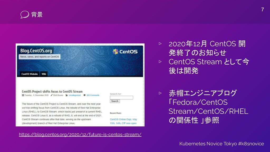 背景 ▹ 2020年12月 CentOS 開 発終了のお知らせ ▹ CentOS Stream...