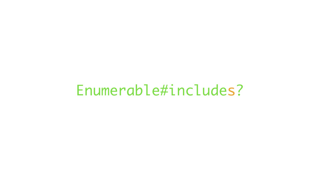 Enumerable#includes?