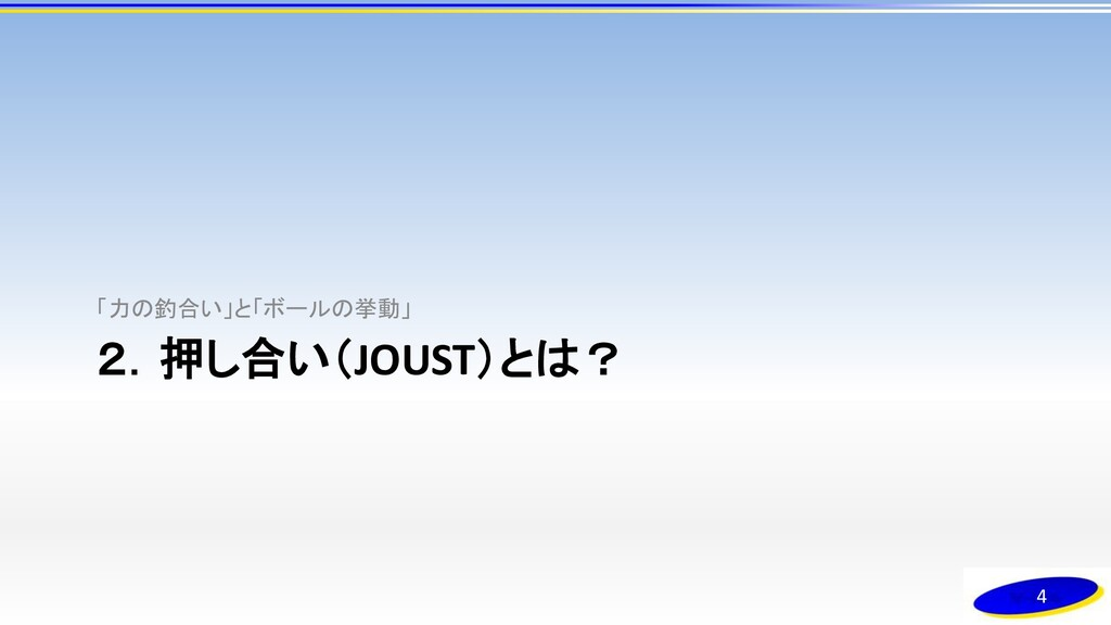 2.押し合い(JOUST)とは? 「力の釣合い」と「ボールの挙動」 4