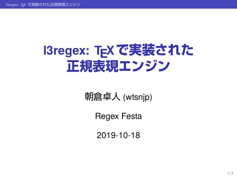 l3regex: TEX Ͱ࣮͞Εͨਖ਼نදݱΤϯδϯ l3regex: TEXͰ࣮͞Εͨ ...