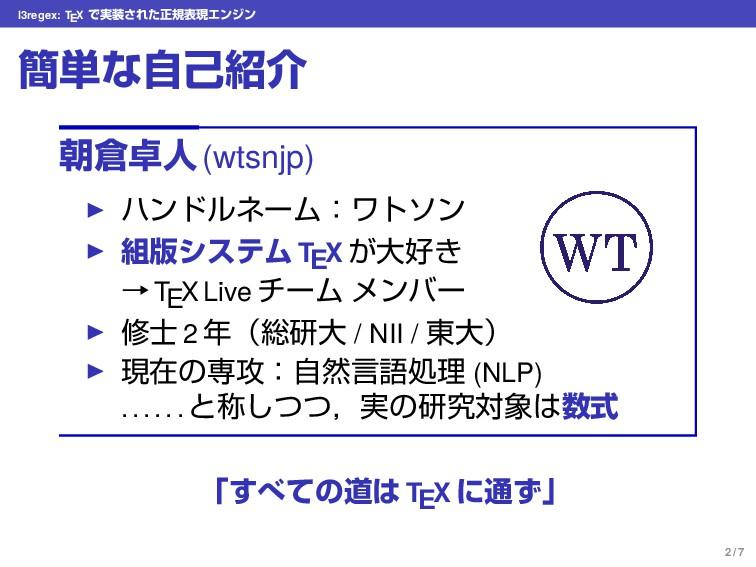 l3regex: TEX Ͱ࣮͞Εͨਖ਼نදݱΤϯδϯ ؆୯ͳࣗݾհ ேਓ(wtsnjp...