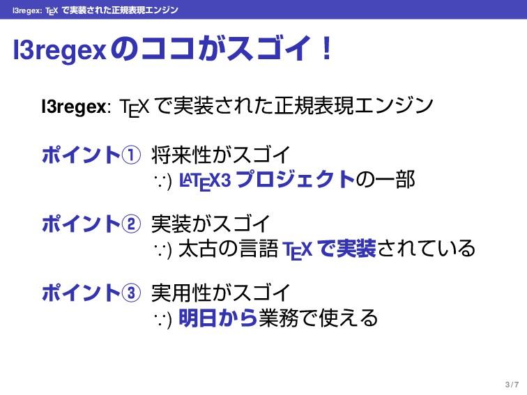 l3regex: TEX Ͱ࣮͞Εͨਖ਼نදݱΤϯδϯ l3regexͷίί͕εΰΠʂ l3r...