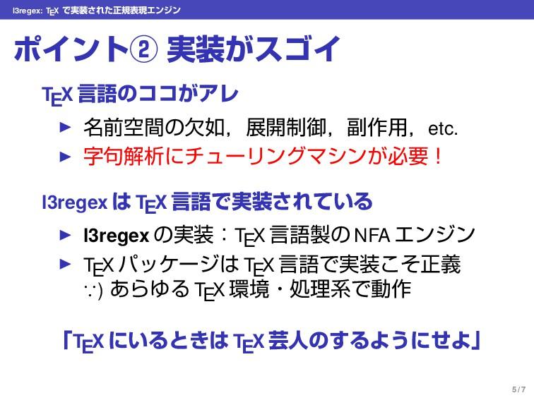 l3regex: TEX Ͱ࣮͞Εͨਖ਼نදݱΤϯδϯ ϙΠϯτᶄ ࣮͕εΰΠ TEX ݴޠ...