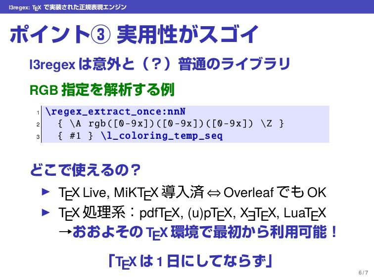 l3regex: TEX Ͱ࣮͞Εͨਖ਼نදݱΤϯδϯ ϙΠϯτᶅ ࣮༻ੑ͕εΰΠ l3reg...