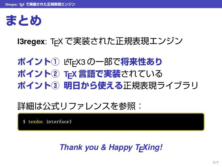 l3regex: TEX Ͱ࣮͞Εͨਖ਼نදݱΤϯδϯ ·ͱΊ l3regex: TEX Ͱ࣮...