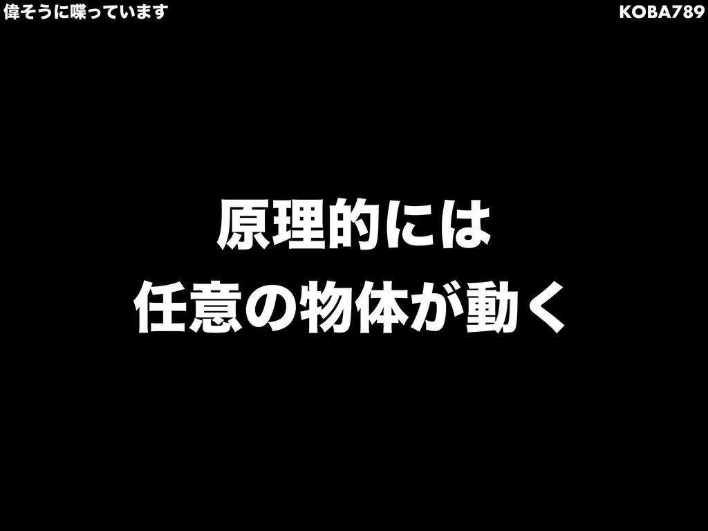 Ғͦ͏ʹ͍ͬͯ·͢ KOBA789 ݪཧతʹ ҙͷମ͕ಈ͘