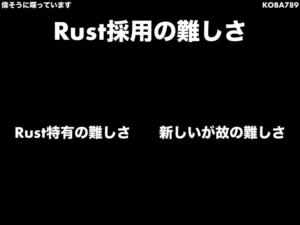 Ғͦ͏ʹ͍ͬͯ·͢ KOBA789 Rust࠾༻ͷ͠͞ Rustಛ༗ͷ͠͞ ৽͍͕͠ނͷ...