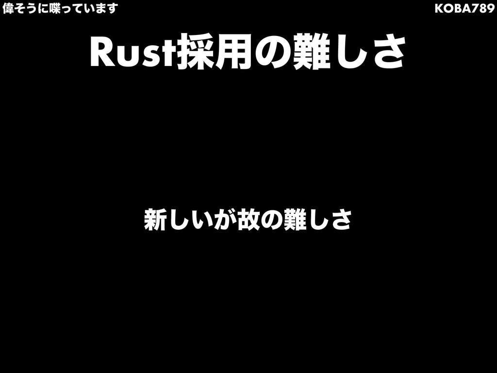Ғͦ͏ʹ͍ͬͯ·͢ KOBA789 Rust࠾༻ͷ͠͞ ৽͍͕͠ނͷ͠͞