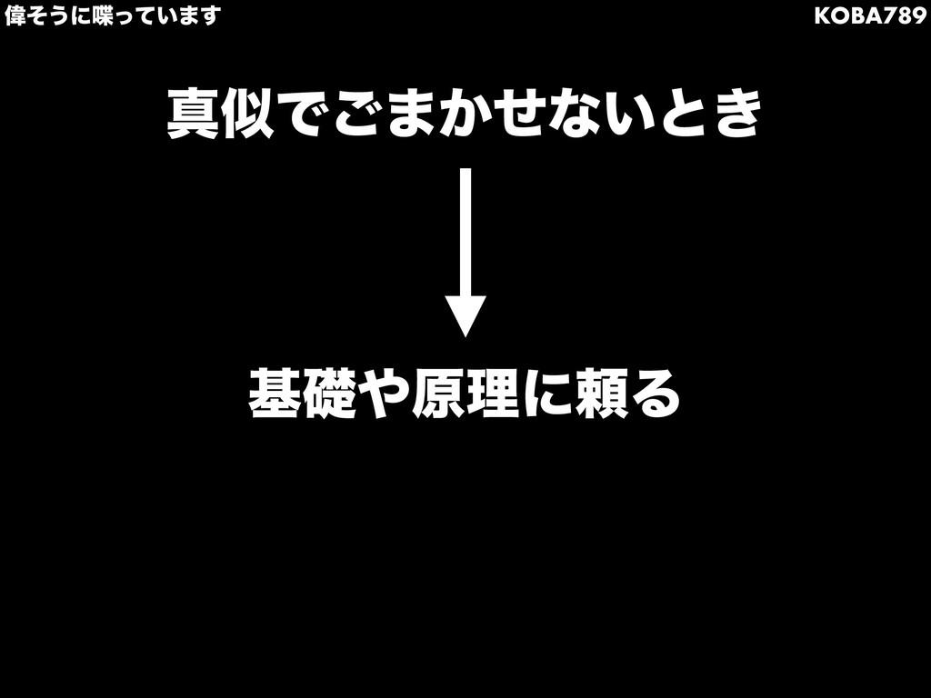 Ғͦ͏ʹ͍ͬͯ·͢ KOBA789 ਅͰ͝·͔ͤͳ͍ͱ͖ جૅݪཧʹཔΔ