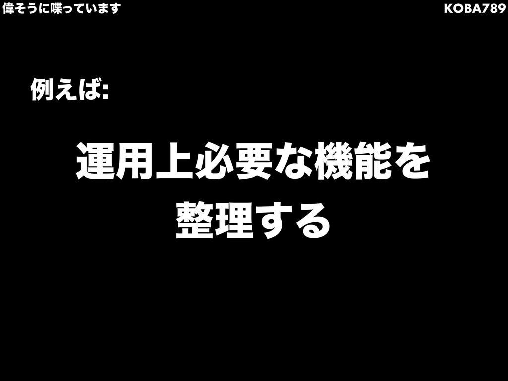 Ғͦ͏ʹ͍ͬͯ·͢ KOBA789 ӡ༻্ඞཁͳػΛ ཧ͢Δ ྫ͑