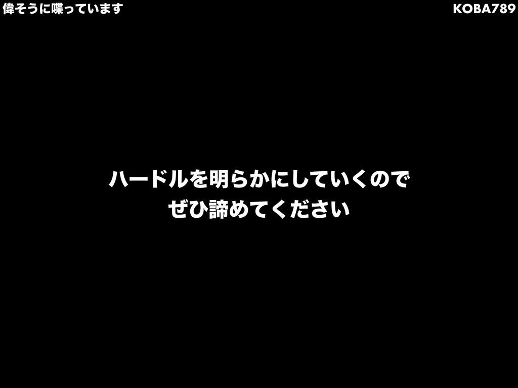 Ғͦ͏ʹ͍ͬͯ·͢ KOBA789 ϋʔυϧΛ໌Β͔ʹ͍ͯ͘͠ͷͰ ͥͻఘΊ͍ͯͩ͘͞