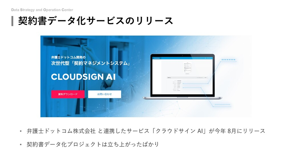 Data Strategy and Operation Center 契約書データ化サービスの...