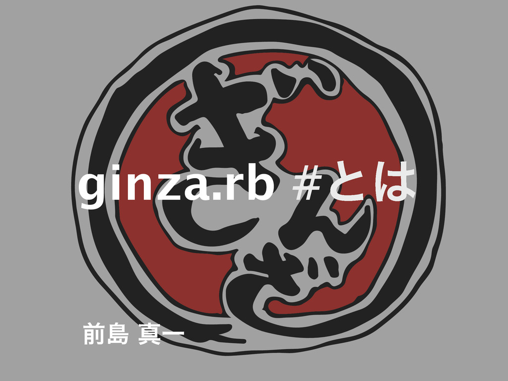ginza.rb #ͱ͸ લౡ ਅҰ