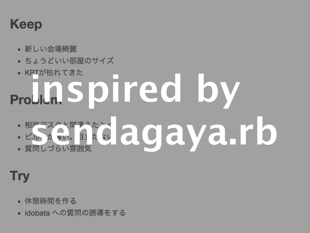 inspired by sendagaya.rb