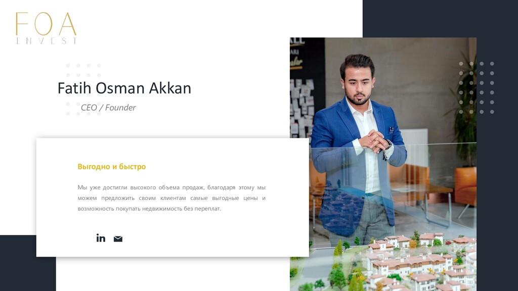 Fatih Osman Akkan CEO / Founder Мы уже достигли...