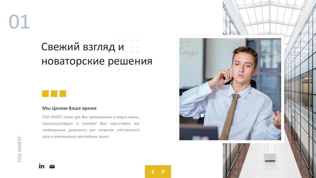 FOA INVEST Свежий взгляд и новаторские решения ...