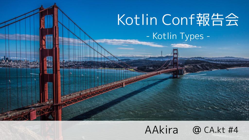 Kotlin Conf報告会 @ CA.kt #4 AAkira - Kotlin Types...