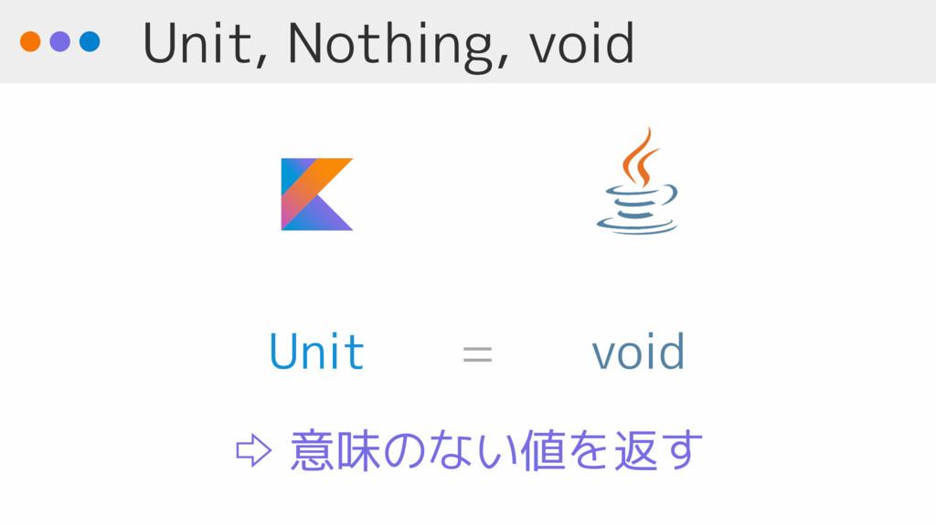 Unit, Nothing, void void Unit ⇨ 意味のない値を返す =
