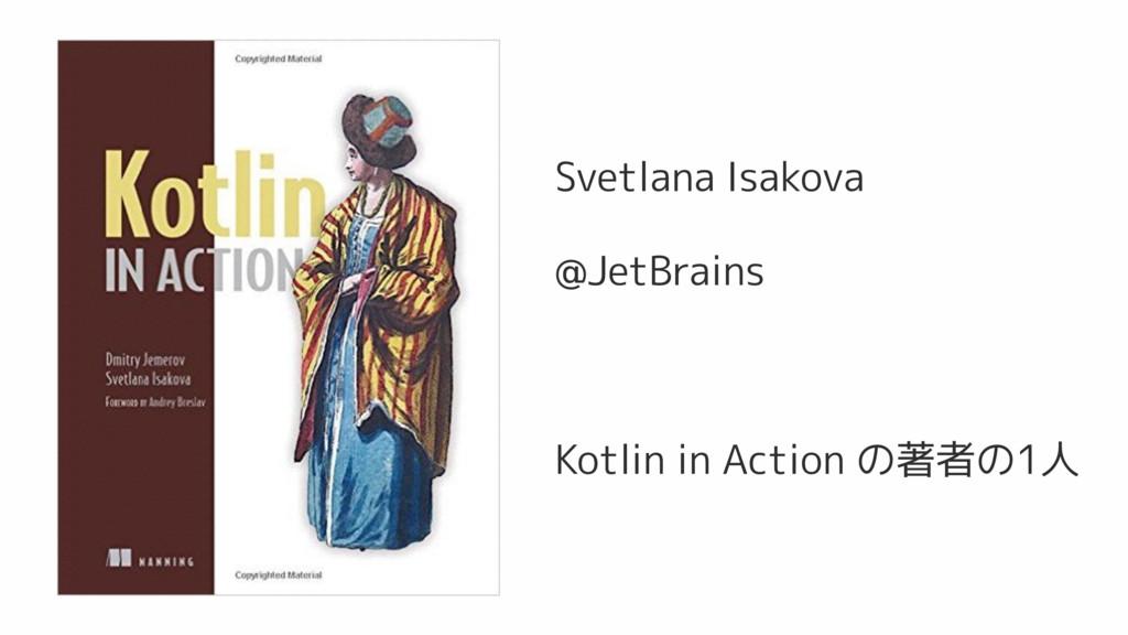 Svetlana Isakova @JetBrains Kotlin in Action の著...