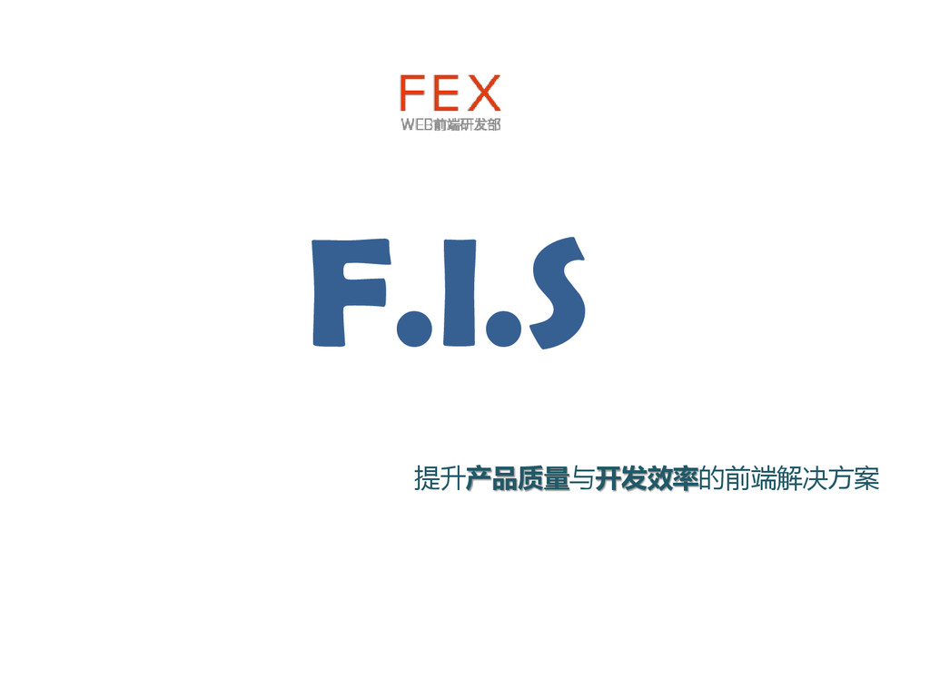 F.I.S 提升产品质量不开发效率的前端解决方案