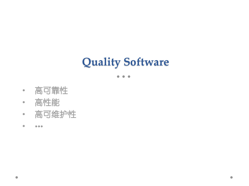 Quality Software • 高可靠性 • 高性能 • 高可维护性 • …