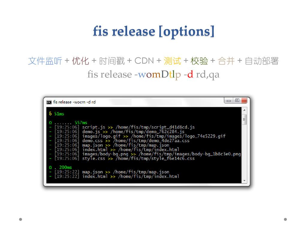 fis release [options] 文件监听 + 优化 + 时间戳 + CDN + 测...