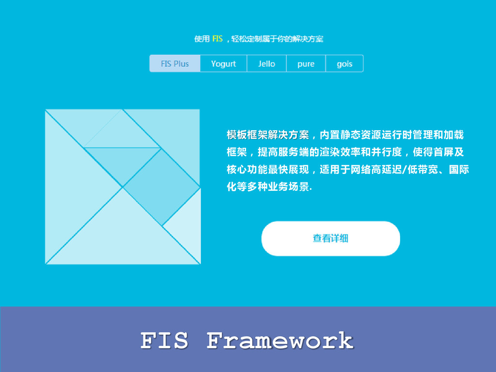 FIS Framework 模板框架解决方案,内置静态资源运行时管理和加载 框架,提高服务端的...