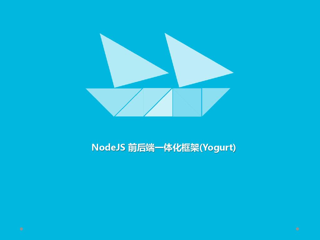 NodeJS 前后端一体化框架(Yogurt)