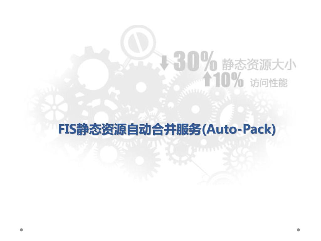 FIS静态资源自劢合并服务(Auto-Pack)