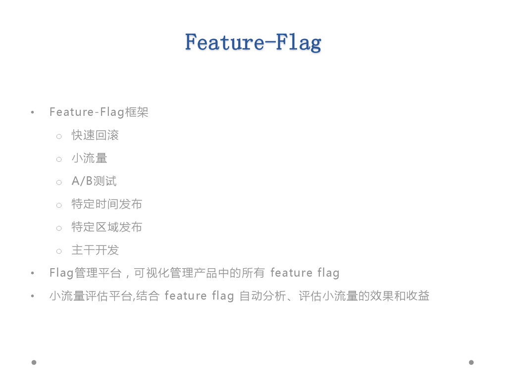 • Feature-Flag框架 o 快速回滚 o 小流量 o A/B测试 o 特定时间发布 ...