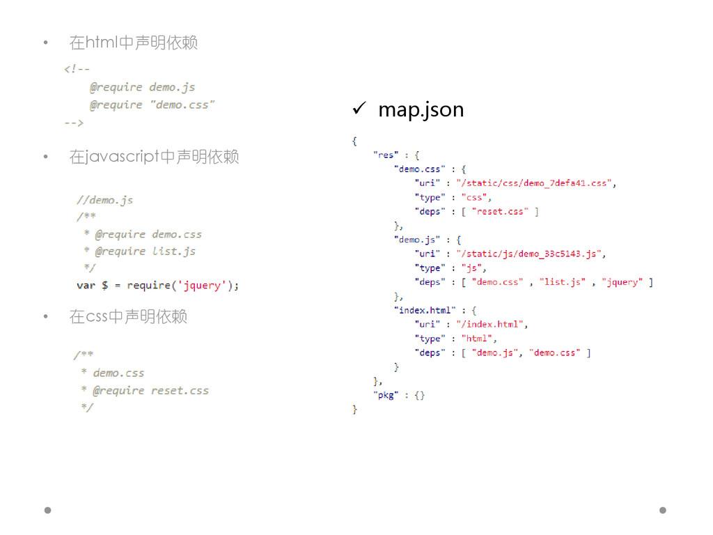 • 在html中声明依赖 • 在javascript中声明依赖 • 在css中声明依赖  m...