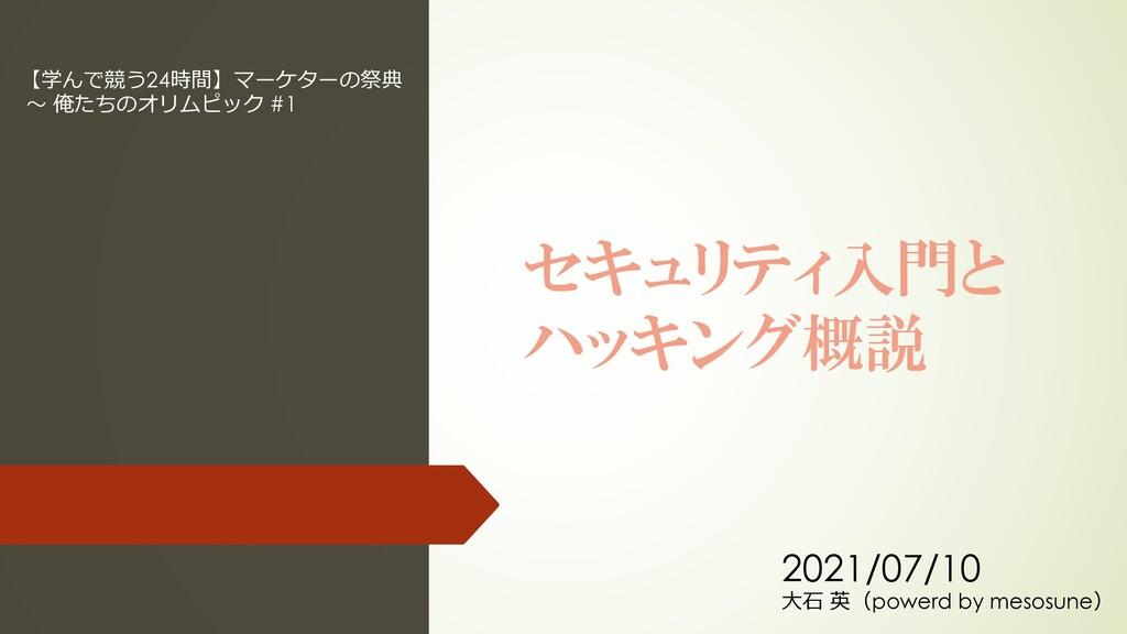 セキュリティ入門と ハッキング概説 2021/07/10 ⼤⽯ 英(powerd by mes...