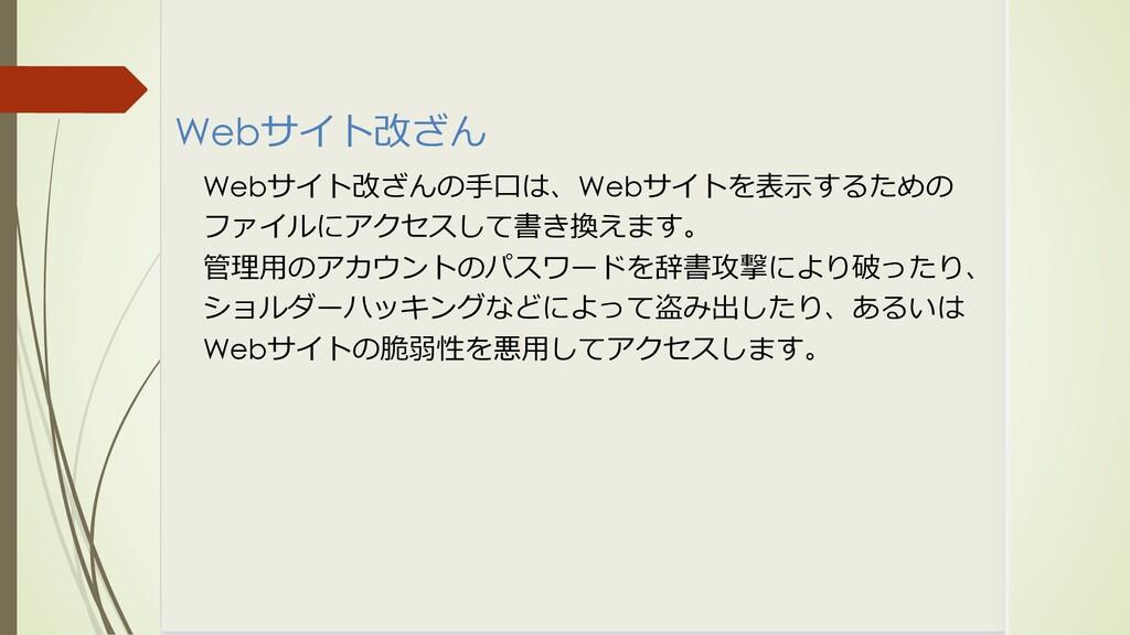Webサイト改ざん Webサイト改ざんの⼿⼝は、Webサイトを表⽰するための ファイルにアクセ...