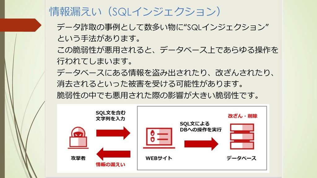 """情報漏えい(SQLインジェクション) データ詐取の事例として数多い物に""""SQLインジェクション..."""