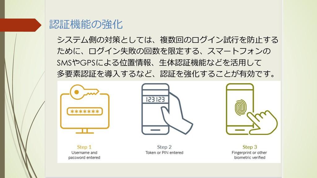 認証機能の強化 システム側の対策としては、複数回のログイン試⾏を防⽌する ために、ログイン失敗...