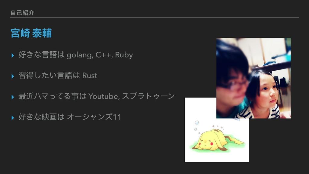 ࣗݾհ ٶ࡚ ହี ▸ ͖ͳݴޠ golang, C++, Ruby ▸ शಘ͍ͨ͠ݴޠ...