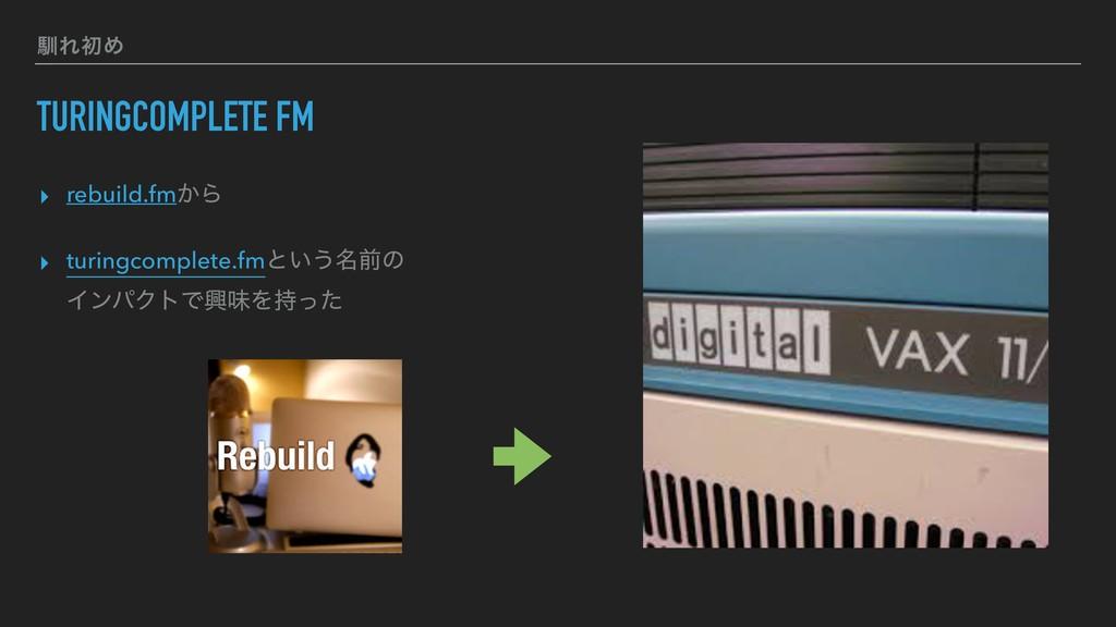 TURINGCOMPLETE FM ▸ rebuild.fm͔Β ▸ turingcomple...