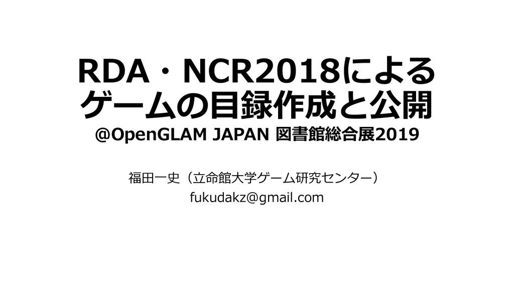 RDA・NCR2018による ゲームの⽬録作成と公開 @OpenGLAM JAPAN 図書館総...